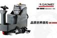 山西高美洗掃一體機(GM-RMINI)