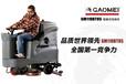 山西駕駛式洗地機GM110BT85...開創開車做保潔的新時代!全國聯保
