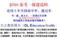 一级建造师考试资格,一建报名时间考试时间,成绩有效时间?四川自考报名中心---北京大立建筑分校--西华师范大学官方教学点