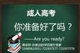 四川省2015年各类成人高校招生录取最低控制分数线