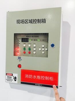 电控消防水炮