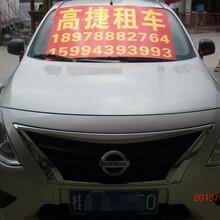 南宁租车找高捷,方便省心;车新价优,保险全,押金低