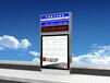 智能公交电子站牌供应智能电子站牌厂家