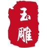 东莞市南港装饰材料有限公司(李经理)