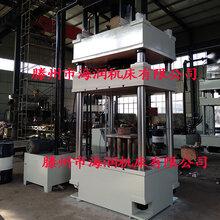 315T500T金属拉伸压力机复合材料成型压力机
