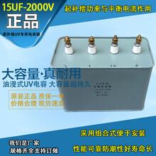东莞UV机电容器15uf2000v油浸式UV电容变压器电容启动UV电容图片