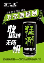 万亿宝猛冽能量饮料,最具提神效果的能量饮料