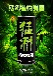 万亿宝猛冽能量饮料:湖南卫视上榜品牌
