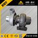 山特松正KMP代理小松配件PC700-8涡轮增压器6505-71-5040KTR110发动机增压器