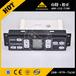 小松挖掘機原廠PC200-7空調面板208-979-7630浙江紹興嵊州空調控制器空調控制面板