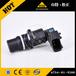 PC200-8/SAA6D107转速传感器6754-81-9200贵州安顺普定原厂PC240-8位置传感器
