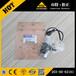 貴州畢節小松挖掘機PC60-7電磁閥203-60-62161原廠旋轉電磁閥