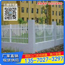 廠家直銷惠州塑鋼護欄pvc護欄中山變壓器圍欄柵欄定做圖片