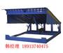 金华电动装卸货平台价格,金华液压升降卸货平台