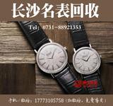 二手伯爵名表回收价格长沙伯爵手表回收一般几折?图片