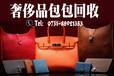 长沙那个奢饰品公司回收爱马仕包价格高?永州二手包包回收
