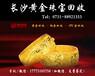 长沙旧吉盟钻石项链回收3D黄金首饰一克多少钱回收