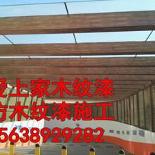 仿木纹漆喷涂-车库雨棚上怎么做出仿木纹效果-钢管木纹漆施工报价