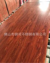 嘉峪关不锈钢木纹板价格木纹板图片