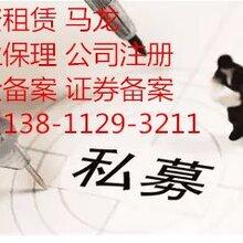 投资管理公司转让流程138马龙1129经典世纪3211?图片