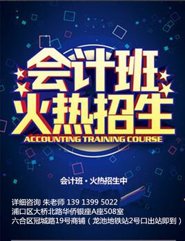 浦口六合会计培训-保育员培训加考试-心理咨询师培训