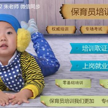 南京浦口育婴师、幼师考前培训、教师培训班随报随学