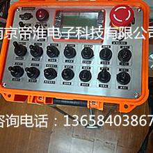 水沟模板无线遥控器研发定制厂商南京帝淮非标工业遥控器设计说明