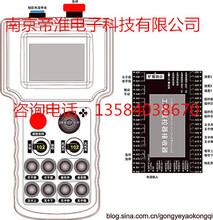帝科莱德人工制导搬运车无线遥控器(非标无线工业遥控器)