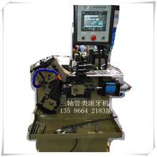 宁波台荣TWTR-35三轴滚丝机,液压式滚牙机空心管油管灯饰管类图片