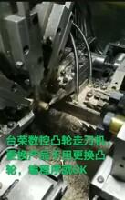 广东台荣凸轮机改数控车床,3轴微型数控车床图片