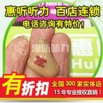上海浦东三林镇奥迪康助听器去哪配,惠听免费上门验配图片