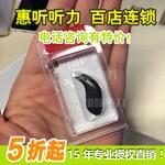 深圳宝安奥迪康助听器专卖店,惠听听力价格便宜图片