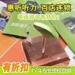 上海浦东张江镇奥迪康天语助听器大概多少钱,惠听听力健康咨询图片