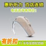 上海浦东周家渡奥迪康心语王Nera助听器哪里有卖,惠听8家实体店门店连锁图片
