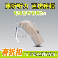 北京石景山奥迪康魔法师助听器打折啦,惠听助听器劲爆直销图片
