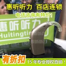 上海闵行奥迪康助听器专卖店,惠听那买助听器好图片