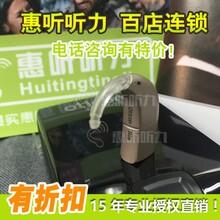 深圳南山奥迪康助听器有几种品牌,惠听听力免费试听图片