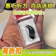 北京海淀奥迪康助听器怎么选,惠听听力免费体验图片