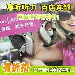 北京顺义奥迪康天语助听器哪款好,惠听5折特价促销图片