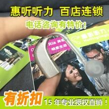 上海青浦奥迪康海风助听器品牌大全,惠听听力健康咨询图片