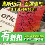 上海浦东塘奥迪康心语王助听器爱耳日优惠活动,惠听听力康复全程服务图片