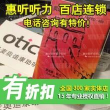 上海奉贤斯达克黑玫助听器哪里专业,惠听听力价格便宜图片