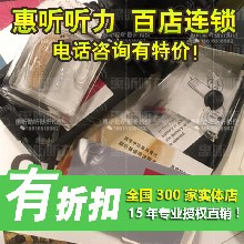 上海闵行奥迪康助听器价格是多少,惠听助听器连锁优惠图片