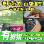 上海黄浦奥迪康心语王Nera助听器门店,惠听5折直卖图片