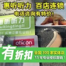 北京朝阳奥迪康海风助听器哪里买,惠听免费上门调试图片