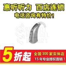 上海虹口斯达克助听器的价格,惠听8家实体店门店连锁图片