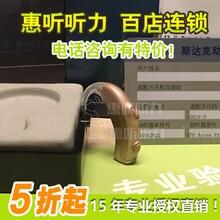 广州从化斯达克3系列助听器专卖店,惠听连锁直销中心图片