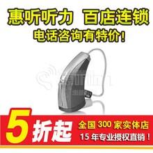 北京西城斯达克助听器多少钱,惠听听力款款折扣图片