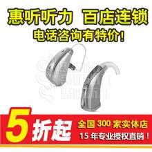 上海闵行斯达克助听器牌子排名,惠听促销超便宜图片