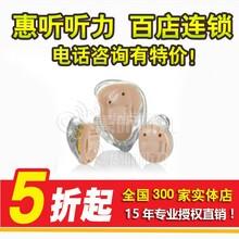 北京斯达克助听器大概多少钱,惠听听力优惠特卖图片